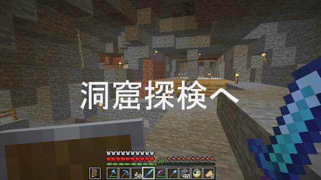第3章 洞窟探検へ